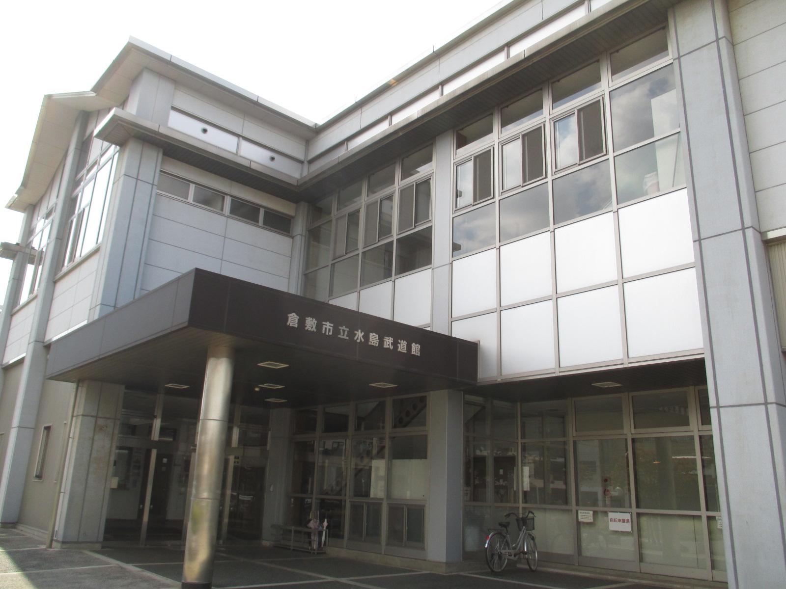 水島武道館