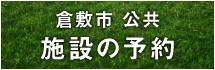 倉敷市 公共 施設の予約