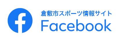 倉敷市スポーツ情報サイト Facebook