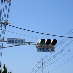 福田 第二駐車場 入口信号機