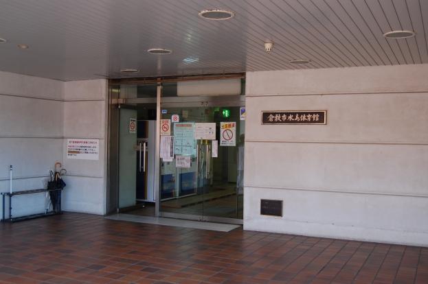 水島体育館 玄関