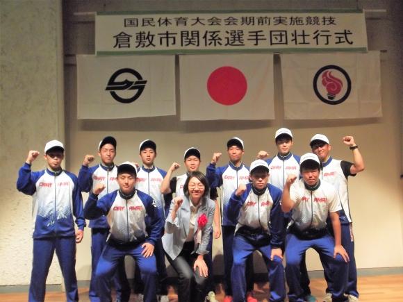 岡山県代表倉敷市関係選手団 ハンドボール競技(少年男子)の皆さん(穐山選手は後列左から4番目)